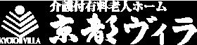 京都ヴィラ